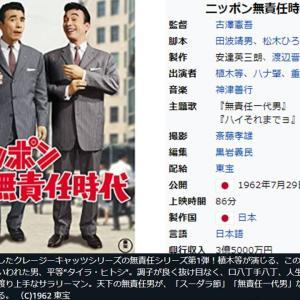 ペナン島で昔の日本映画「ニッポン無責任時代」を見て