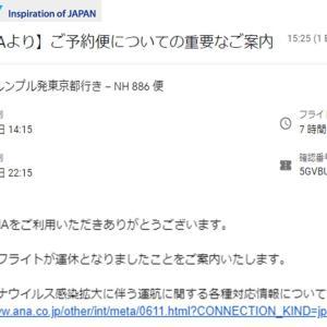 ANAのKL➡羽田(4/16)キャンセルについて