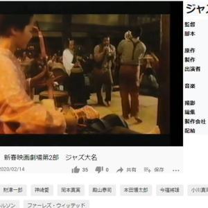 ペナン島で岡本喜八監督の名作2本を見る(Youtube)