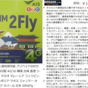 一時帰国の際のスマホについて<Sim2fly>