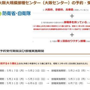 新型コロナワクチン集団接種(防衛省、自衛隊)、大阪