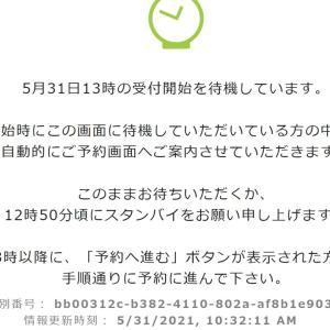 新型コロナワクチン集団接種(大阪)予約 、ようやくできました。