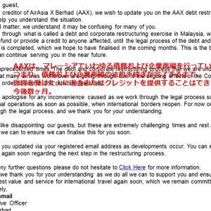 AirAsiaとAmazonのログインについて注意喚起です!