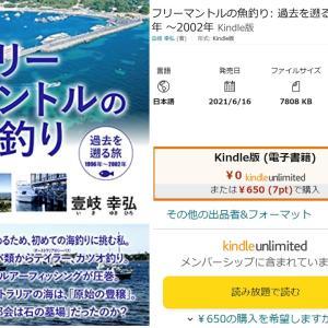 キンドル本の3冊目出版、6月18日夕方から5日間の無料キャンペーンです。