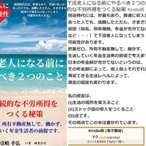 キンドル本の無料キャンペーン