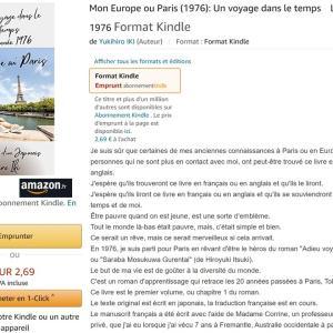 キンドル本(フランス語訳、英語訳)を出版しました。