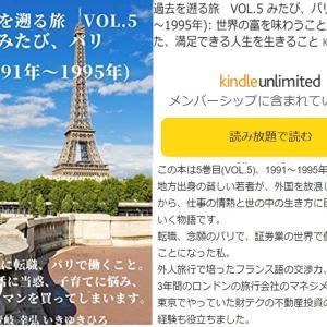 キンドル本「みたび、パリ」7月25日から無料キャンペーンです。