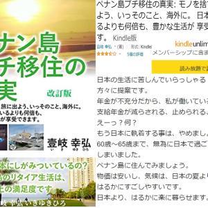 「ペナン島プチ移住の真実」改訂のお知らせ