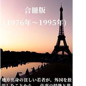 キンドル本「過去を遡る旅」(合冊版)7月29日から無料キャンペーンです。
