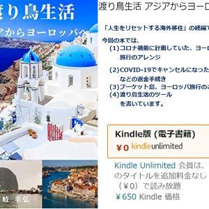 「渡り鳥生活 アジアからヨーロッパへ」キンドル出版しました。