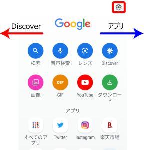 Googleの軽量版アプリ Google Goを使ってみたよ