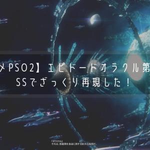 【アニメPSO2】エピドードオラクル第一話をSSでざっくり再現した!