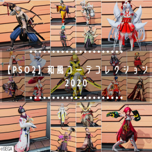 【PSO2】和風コーデコレクション2020