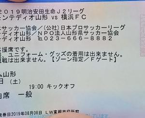 サッカー観戦してきました!!!横浜FC vs モンテディオ山形