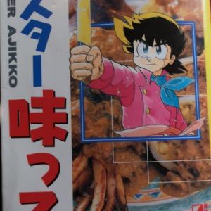 味っ子3巻駅弁編(卵焼き)