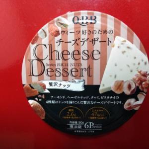 スウィーツ好きのためのチーズデザート 贅沢ナッツを食べてみようというお話