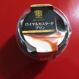 神戸シェフクラブ\ロイヤルカスタードプリンを食らわんとすれども