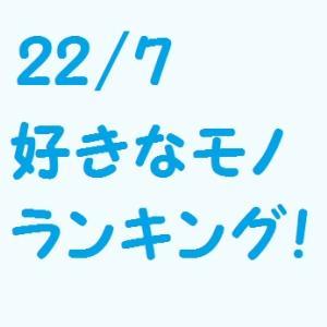 【22/7計算中】パーソナルBEST10『好きなモノ』ランキング結果まとめ(ナナニジメンバーデータ)