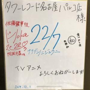 【聖地巡礼】22/7アニメヒット祈願!5都市PRミッション名古屋編レポート