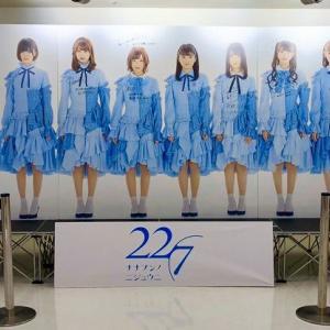 22/7「ムズイ」発売記念特別展示フォトレポートat静岡マルイ