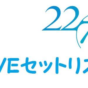 【セットリスト】22/7 ANNIVERSARY ONLINE 2021 無料配信LIVE