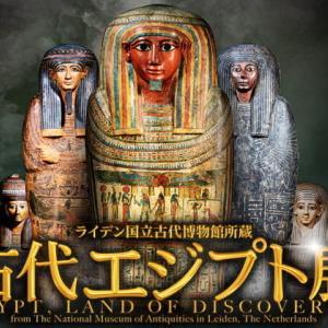 団塊な私─クリスマスのエジプト展