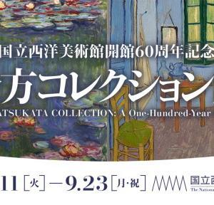 団塊な私ー松方コレクション、松方の抱いた夢