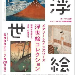 団塊な私ーメアリー・エインズワースの浮世絵コレクション in Shizuoka