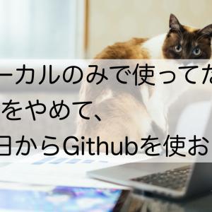 ローカルで使ってたGitをやめて、今日からGithubを使おう!