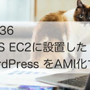 Day36 AWS EC2 に設置した WordPress を AMI 化する。