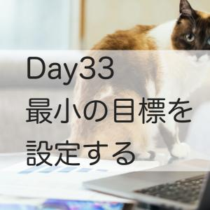 Day33 最小の目標を設定する