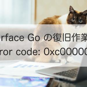 Surface Go の復旧作業 Error code: 0xc0000098