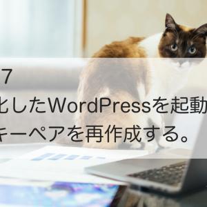 Day37 AMI化したWordPres を起動して、キーペアを再作成する。