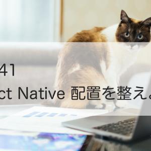 Day41 React Native 配置を整えよう