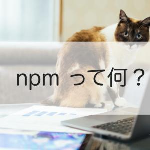 npmって何?