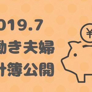 共働き夫婦+0歳の家計簿公開 2019年7月