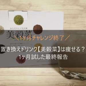 置き換えダイエット【美穀菜】で痩せた?1ヶ月チャレンジの結果を最終報告