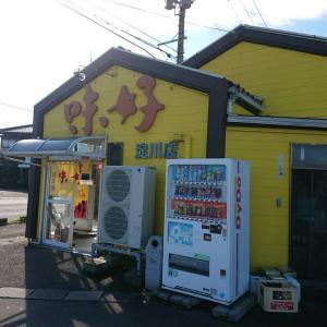 山形県鶴岡市『味好』さん!スタミナ坦々ラーメン味噌味。