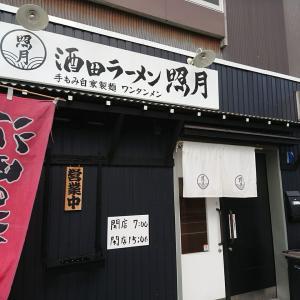 山形県酒田市『照月』さん!ワンタン麺(細麺)。