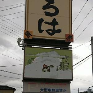 鶴岡市大山地区『いろは食堂』さん!中華そば大盛硬麺。