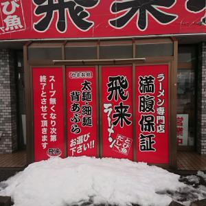 山形県酒田市『飛来ラーメン』さん!ラーメン2.5玉。