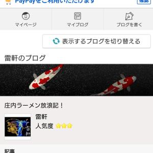 前記事、Yahoo!ブログ。