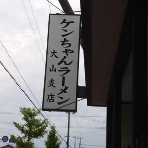 山形県鶴岡市大山『ケンチャンラーメン』さん!身入り大盛。