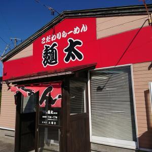 山形県酒田市錦町『こだわりラーメン麺太 』さん!ラーメン中盛、細麺。