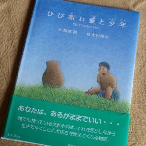 絵本『ひび割れ壺と少年』
