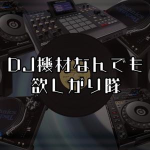 DJソフト「Serato DJ Pro」・「Traktor Pro」・「Rekordbox DJ」