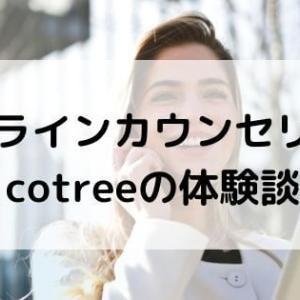 オンラインカウンセリングcotree(コトリー)はどんなサービス?【体験談あり】