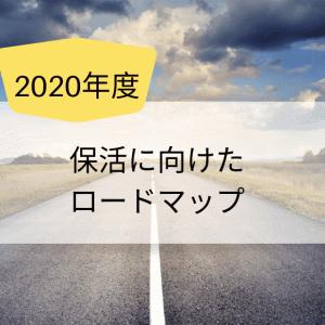【保活の手順】2020年4月からの保育園入園を考えている方へ