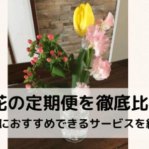 お花の定期便を徹底比較!本当におすすめできるサービスを紹介