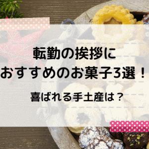 転勤の挨拶におすすめのお菓子3選!喜ばれる手土産は?